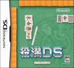 役満DS(ゲーム)