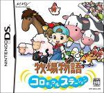 牧場物語 コロボックルステーション(ゲーム)