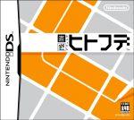 直感ヒトフデ(ゲーム)