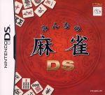 みんなの麻雀DS(ゲーム)