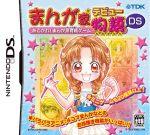 まんが家デビュー物語DS あこがれ!まんが家育成ゲーム(ゲーム)