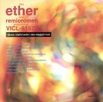 ether[エーテル](通常)(CDA)