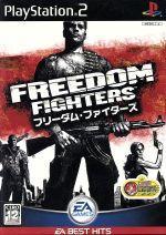 フリーダム・ファイターズ EA BEST HITS(再販)(ゲーム)