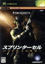 トム・クランシーシリーズ スプリンターセル パンドラトゥモロー(ゲーム)
