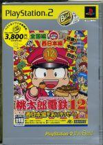 桃太郎電鉄12 西日本編もありまっせー! PS2 the Best(再販)(ゲーム)
