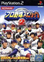プロ野球スピリッツ2(ゲーム)
