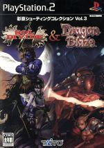 ソルディバイド&ドラゴンブレイズ(彩京シューティングコレクション Vol.3)(ゲーム)