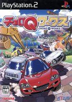 チョロQ ワークス(ゲーム)