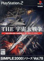 THE 宇宙大戦争 SIMPLE 2000シリーズVOL.78(ゲーム)
