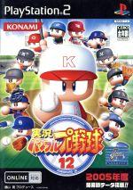 実況パワフルプロ野球12(ゲーム)