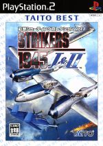 STRIKERS 1945 Ⅰ&Ⅱ(彩京シューティングコレクション Vol.1)(再販)(ゲーム)