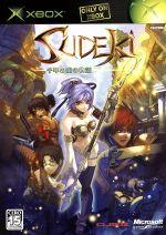 スデキ-千年の暁の物語-(ゲーム)