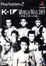K-1 WORLD MAX 2005-世界王者への道-(ゲーム)