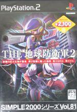 THE 地球防衛軍2 SIMPLE 2000シリーズVOL.81(ゲーム)