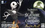 ティム・バートン ナイトメアー・ビフォア・クリスマス パンプキン・キング(ゲーム)