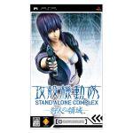 攻殻機動隊 STAND ALONE COMPLEX(スタンドアローンコンプレックス) 狩人の領域(ゲーム)
