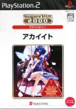 アカイイト SuperLite2000アドベンチャー(再販)(ゲーム)