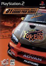 D1グランプリ 2005(ゲーム)