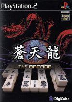 蒼天龍 ジ・アーケード(ゲーム)