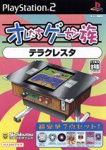 オレたちゲーセン族 テラクレスタ(DVD、CD、解説書、ガイドブック、インストカード、カード付)(ゲーム)