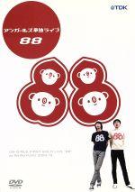 単独ライブ~88~(通常)(DVD)