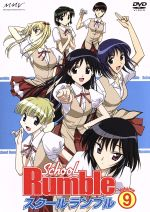 スクールランブル Vol.9(通常)(DVD)