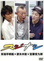スジナシ 笑福亭鶴瓶×妻夫木聡×宮藤官九郎(通常)(DVD)