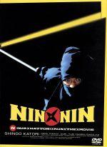 NIN×NIN 忍者ハットリくん THE MOVIE プレミアム・エディション((特典ディスク1枚付))(通常)(DVD)