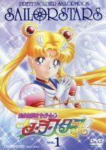 美少女戦士セーラームーン セーラースターズ VOL.1(通常)(DVD)