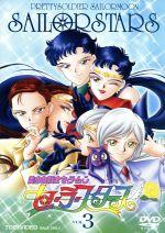 美少女戦士セーラームーン セーラースターズ VOL.3(通常)(DVD)