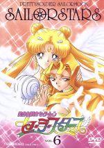 美少女戦士セーラームーン セーラースターズ VOL.6(通常)(DVD)