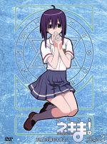 魔法先生ネギま! 麻帆良学園中等部2-A Magic2(通常)(DVD)