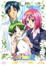 To Heart Remember my memories 第7巻(通常)(DVD)