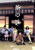 茶の味 グッドテイスト・エディション(三方背ケース、ブックレット、特典DVD1枚付)(通常)(DVD)