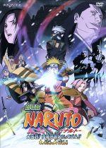 劇場版NARUTO-ナルト-大活劇!雪姫忍法帖だってばよ!!(通常)(DVD)