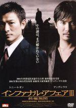 インファナル・アフェアⅢ 終極無間(通常)(DVD)