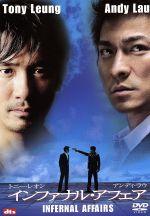 インファナル・アフェア(通常)(DVD)