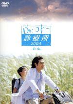 Dr.コトー診療所 2004(三方背BOX付)(通常)(DVD)