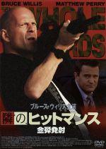 隣のヒットマンズ 全弾発射(通常)(DVD)