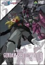 機動戦士ガンダムSEED DESTINY 9(ライナーノーツ付)(通常)(DVD)