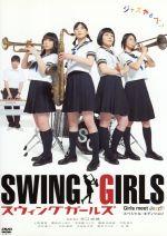スウィングガールズ スペシャル・エディション(通常)(DVD)