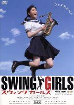 スウィングガールズ スタンダード・エディション(通常)(DVD)