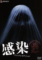 感染 プレミアム・エディション(通常)(DVD)
