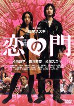 恋の門 スペシャル・エディション[初回限定生産2枚組](特典DVD1枚付)(通常)(DVD)