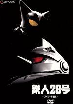 鉄人28号 スペシャルBOX(通常)(DVD)