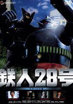 鉄人28号 デラックス版(通常)(DVD)