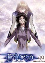 蒼穹のファフナー Arcadian project 09(通常)(DVD)