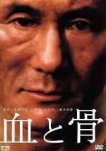 血と骨 通常版(通常)(DVD)