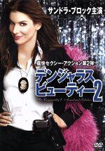 デンジャラス・ビューティー2(通常)(DVD)