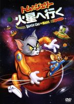 トムとジェリー 火星へ行く 特別版(通常)(DVD)